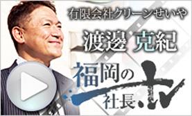 福岡の社長