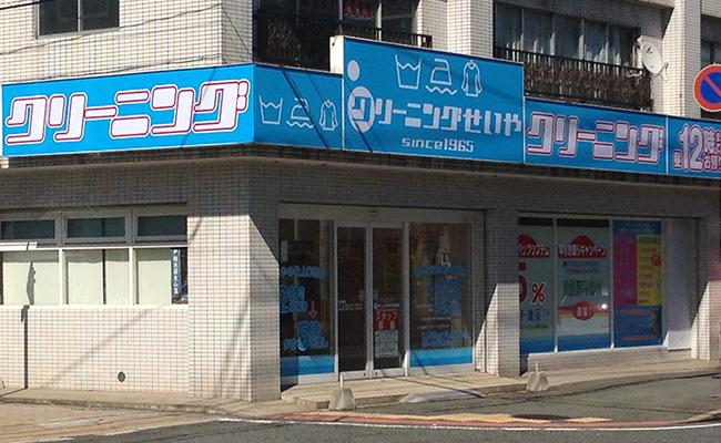 九工大前店(北九州戸畑工場)